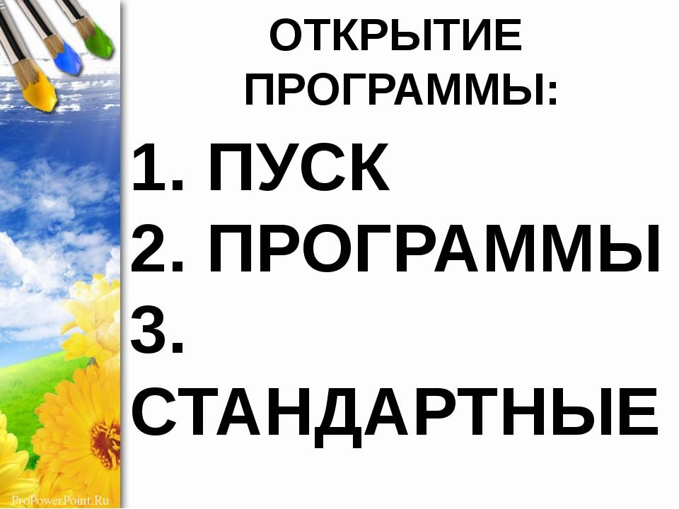 ОТКРЫТИЕ ПРОГРАММЫ: 1. ПУСК 2. ПРОГРАММЫ 3. СТАНДАРТНЫЕ 4. PAINT ProPowerPoi...