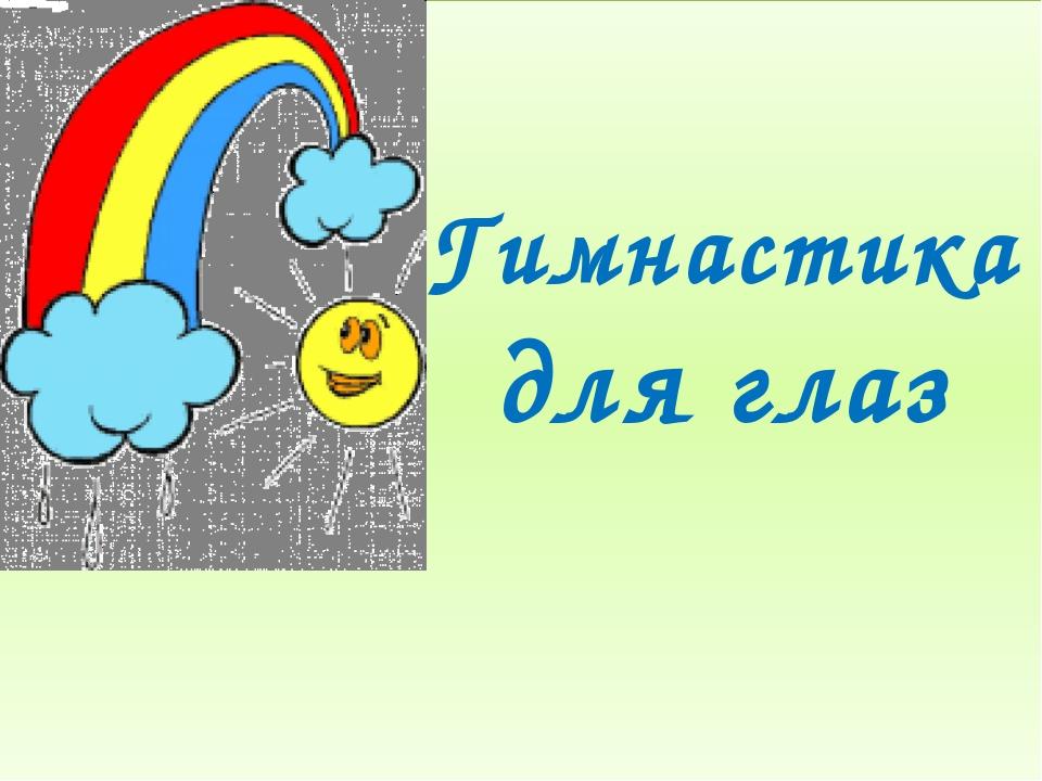 Гимнастика для глаз ProPowerPoint.Ru