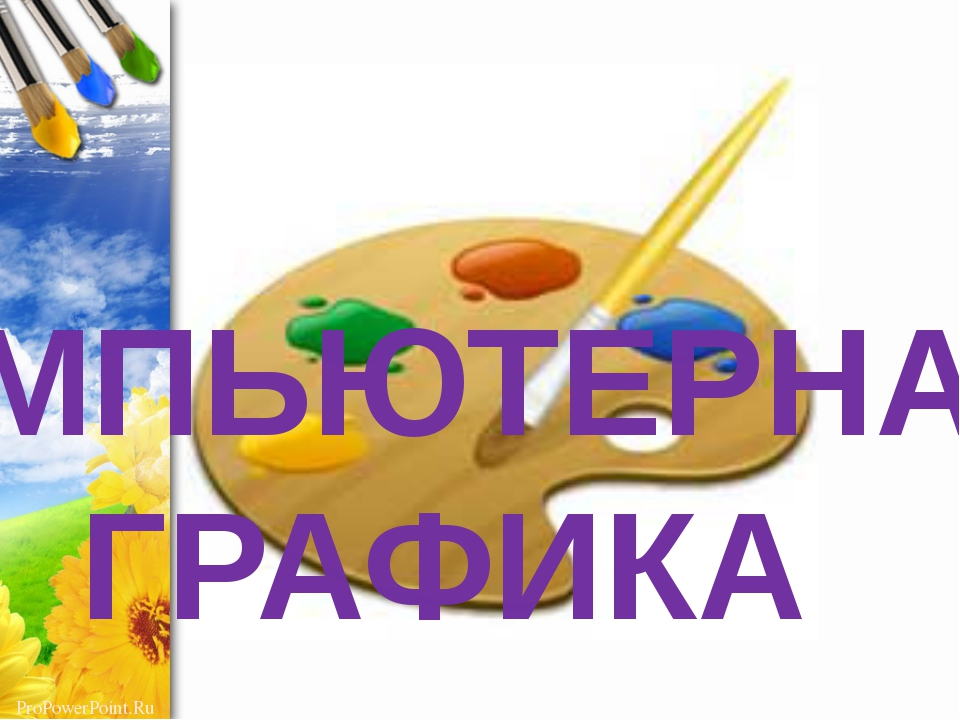 КОМПЬЮТЕРНАЯ ГРАФИКА ProPowerPoint.Ru