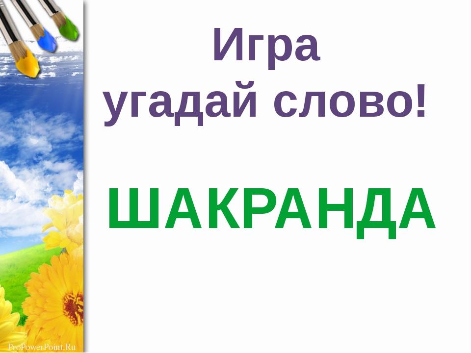 Игра угадай слово! ШАКРАНДА ProPowerPoint.Ru