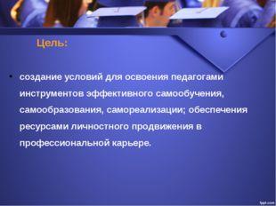Цель: создание условий для освоения педагогами инструментов эффективного с