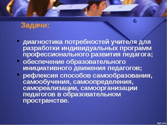 Задачи: диагностика потребностей учителя для разработки индивидуальных прогр...