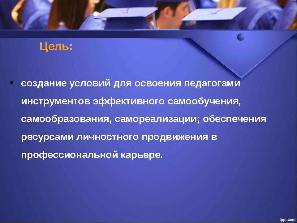 Цель: создание условий для освоения педагогами инструментов эффективного с...
