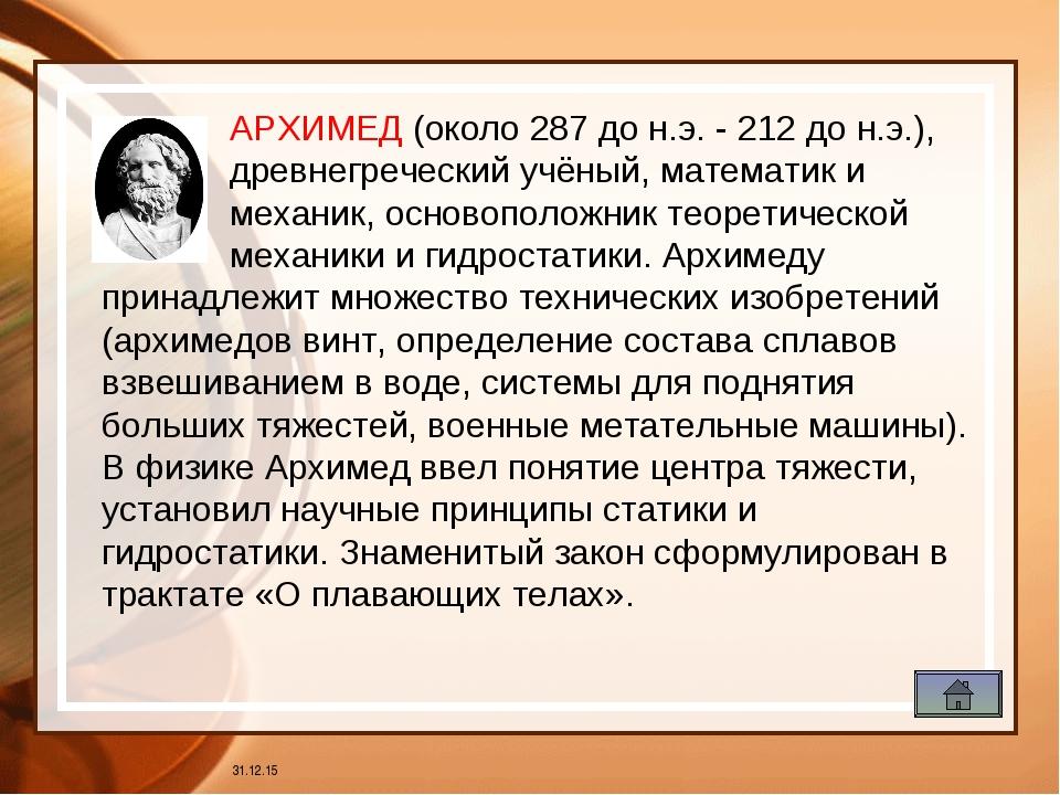 архимед * АРХИМЕД (около 287 до н.э. - 212 до н.э.), древнегреческий учёный,...
