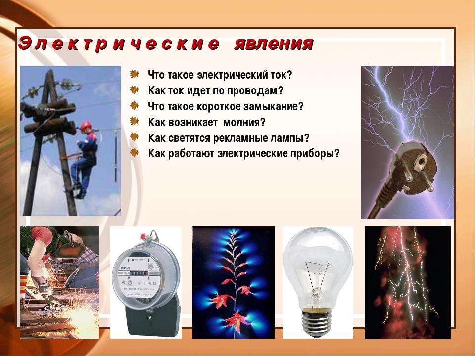 Э л е к т р и ч е с к и е явления Что такое электрический ток? Как ток идет п...