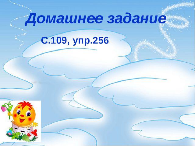 Домашнее задание С.109, упр.256