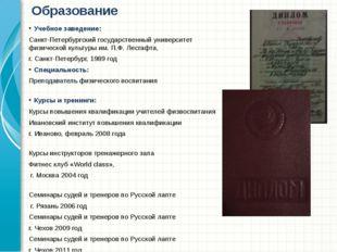 Образование Учебное заведение: Санкт-Петербургский государственный университе