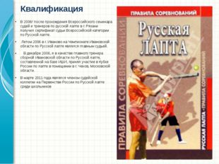 Квалификация В 2006г после прохождения Всероссийского семинара судей и тренер
