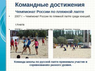 2007 г. – Чемпионат России по пляжной лапте среди юношей, г.Анапа 2008 г. –