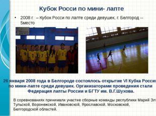 2008 г. – Кубок Росси по лапте среди девушек, г. Белгород -- 5место Кубок Рос