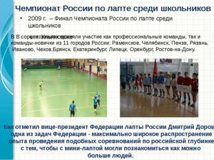2009 г. – Финал Чемпионата России по лапте среди школьников в г. Ульяновске Ч