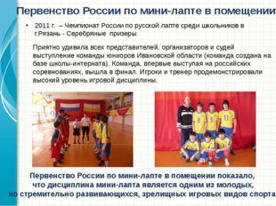 2011 г. – Чемпионат России по русской лапте среди школьников в г.Рязань - Сер
