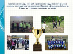 Школьные команды юношей и девушек Интердома многократные призеры и победители