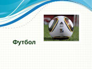Футбол Click to edit master title style Company Logo Microsoft Engineering Ex