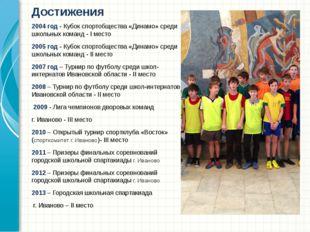 2004 год - Кубок спортобщества «Динамо» среди школьных команд - I место 2005