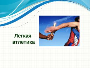 Легкая атлетика Click to edit master title style Company Logo Microsoft Engin