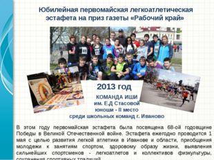 Юбилейная первомайская легкоатлетическая эстафета на приз газеты «Рабочий кра