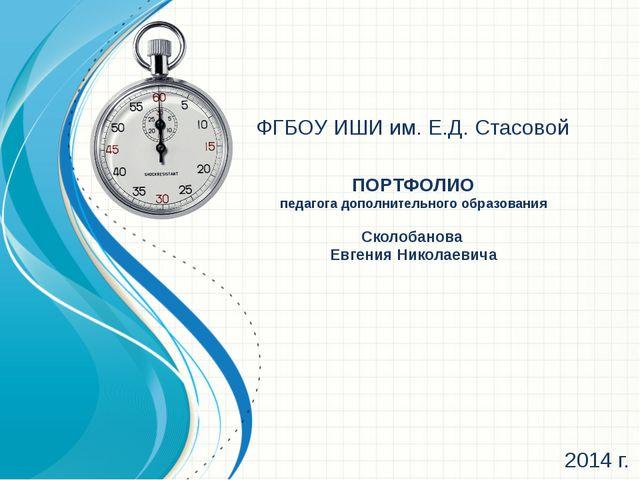 ПОРТФОЛИО педагога дополнительного образования Сколобанова Евгения Николаевич...