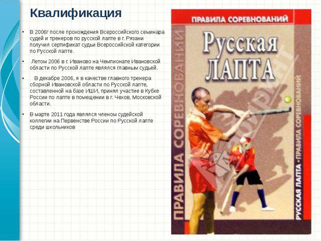 Квалификация В 2006г после прохождения Всероссийского семинара судей и тренер...