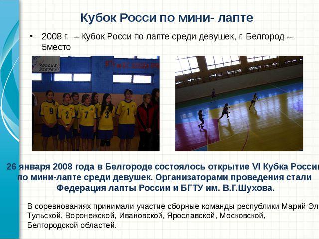 2008 г. – Кубок Росси по лапте среди девушек, г. Белгород -- 5место Кубок Рос...