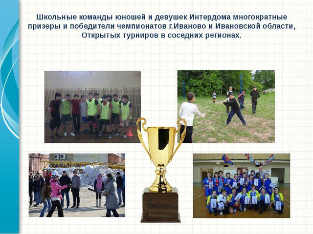 Школьные команды юношей и девушек Интердома многократные призеры и победители...
