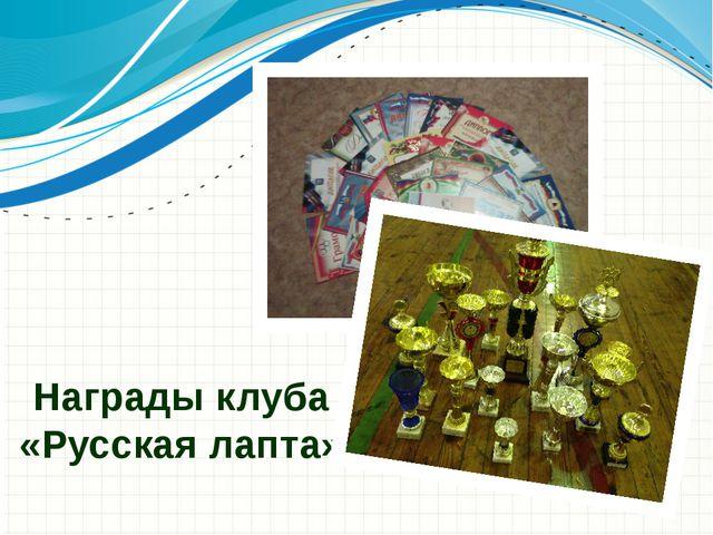 Награды клуба «Русская лапта» Click to edit master title style Company Logo
