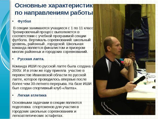 Основные характеристики по направлениям работы Футбол В секции занимаются уча...