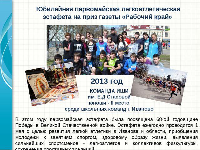 Юбилейная первомайская легкоатлетическая эстафета на приз газеты «Рабочий кра...