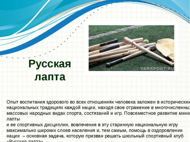 Русская лапта Опыт воспитания здорового во всех отношениях человека заложен в...