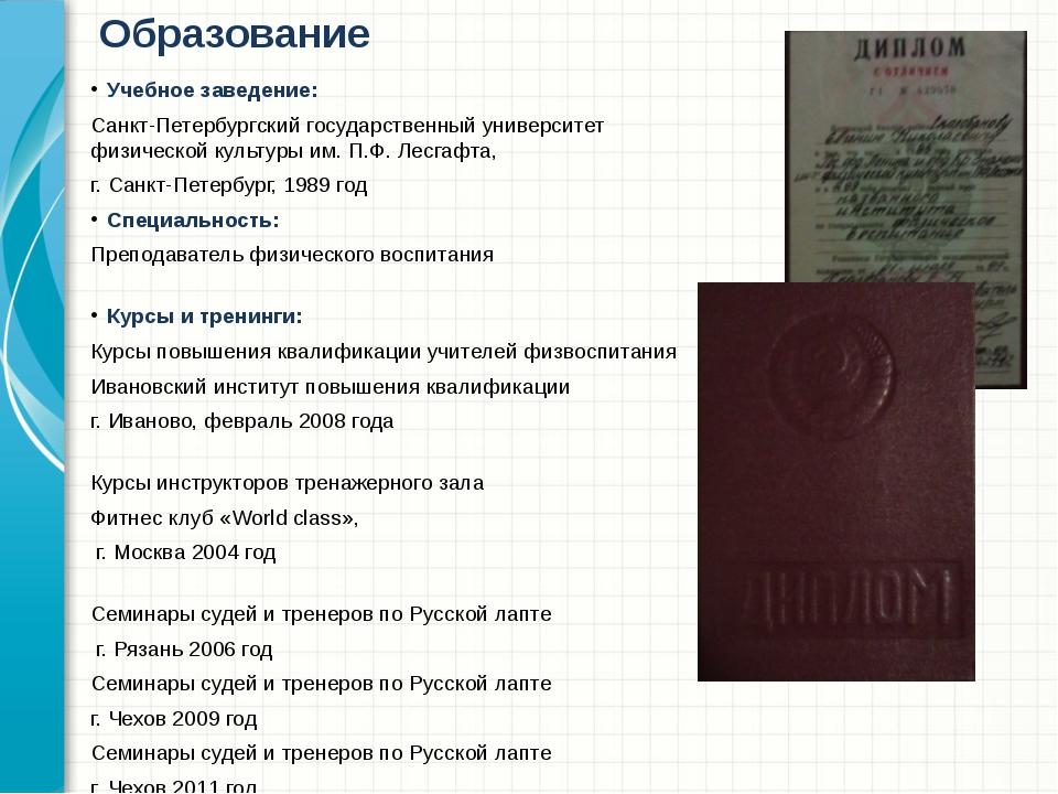 Образование Учебное заведение: Санкт-Петербургский государственный университе...