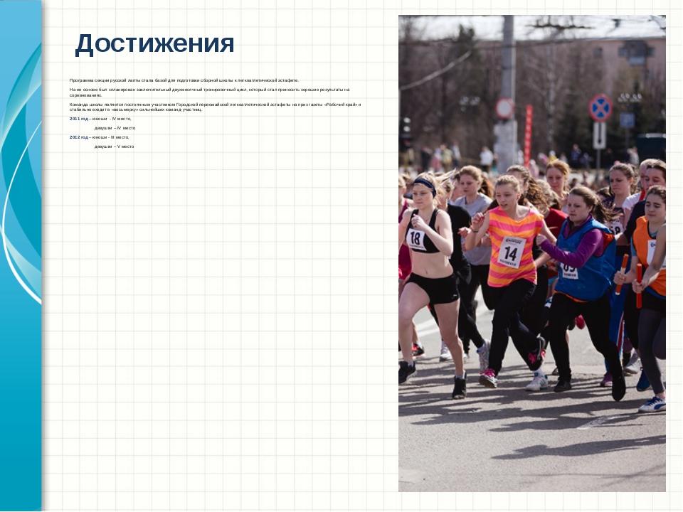 Программа секции русской лапты стала базой для подготовки сборной школы к лег...