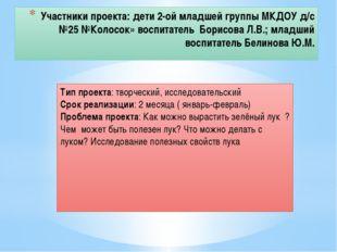 Участники проекта: дети 2-ой младшей группы МКДОУ д/с №25 №Колосок» воспитате