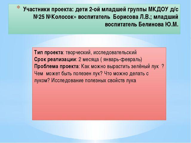 Участники проекта: дети 2-ой младшей группы МКДОУ д/с №25 №Колосок» воспитате...
