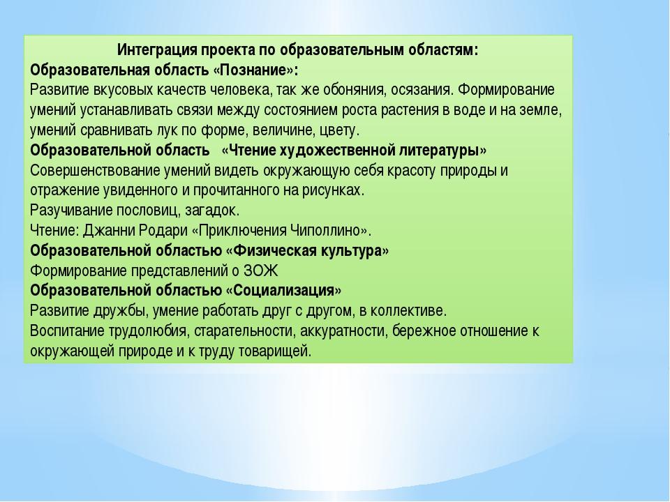 Интеграция проекта по образовательным областям: Образовательная область «Позн...
