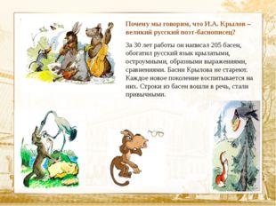 Почему мы говорим, что И.А. Крылов – великий русский поэт-баснописец? За 30