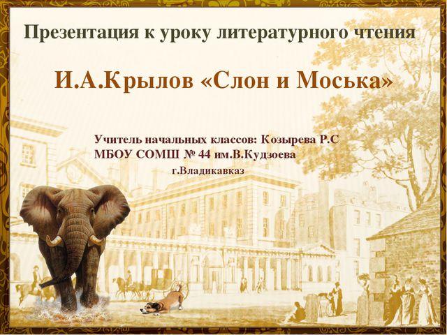 Презентация к уроку литературного чтения И.А.Крылов «Слон и Моська» Учитель...