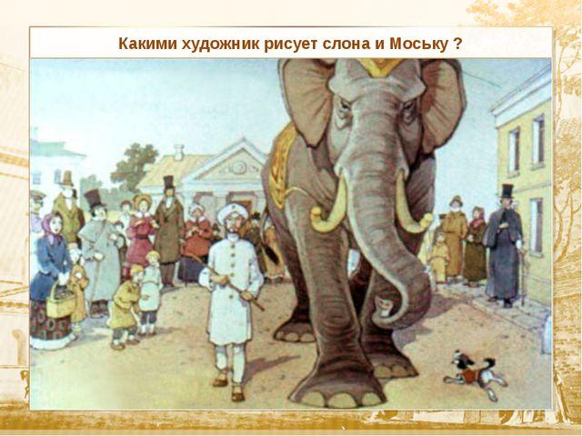 Какими художник рисует слона и Моську ?