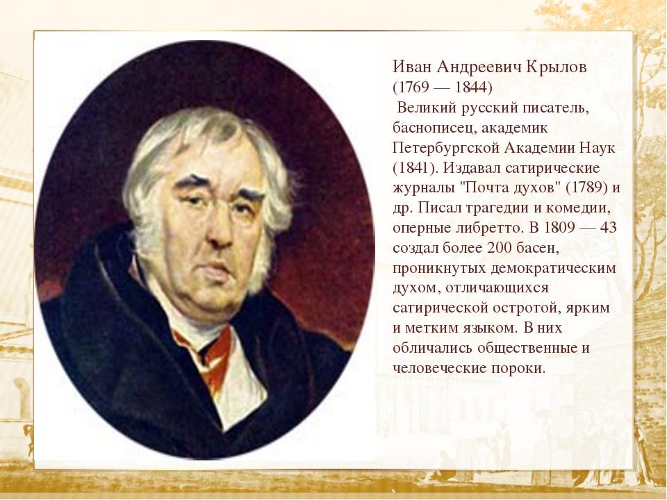 Иван Андреевич Крылов (1769 — 1844) Великий русский писатель, баснописец, ак...