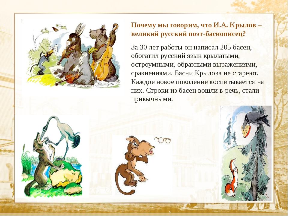 Почему мы говорим, что И.А. Крылов – великий русский поэт-баснописец? За 30...