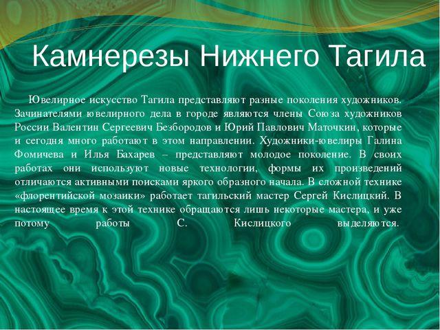 Камнерезы Нижнего Тагила Ювелирное искусство Тагила представляют разные покол...