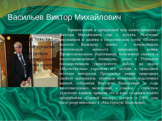 Васильев Виктор Михайлович Удивительный и прекрасный мир камня привлекал Викт...