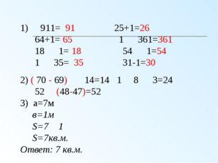 1) 91 ּ 1= 91 25+1=26 64+1= 65 1 ּ 361=361 18 ּ 1= 18 54 ּ 1=54 1 ּ 35= 35 3