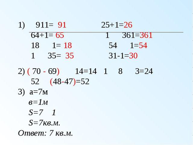 1) 91 ּ 1= 91 25+1=26 64+1= 65 1 ּ 361=361 18 ּ 1= 18 54 ּ 1=54 1 ּ 35= 35 3...