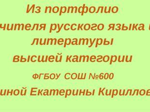 Из портфолио учителя русского языка и литературы высшей категории ФГБОУ СОШ