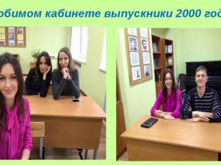 В любимом кабинете выпускники 2000 года