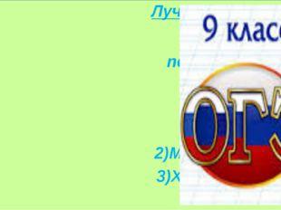 Лучшие результаты ОГЭ по русскому языку- 2014-2015 учебный год- 1) Асеева Ма