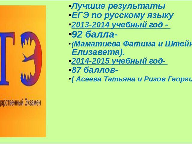 Лучшие результаты ЕГЭ по русскому языку 2013-2014 учебный год - 92 балла- (М...
