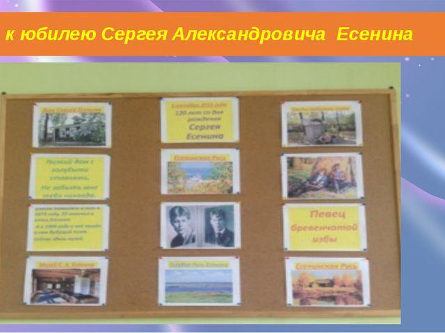 Стенд к юбилею Сергея Александровича Есенина