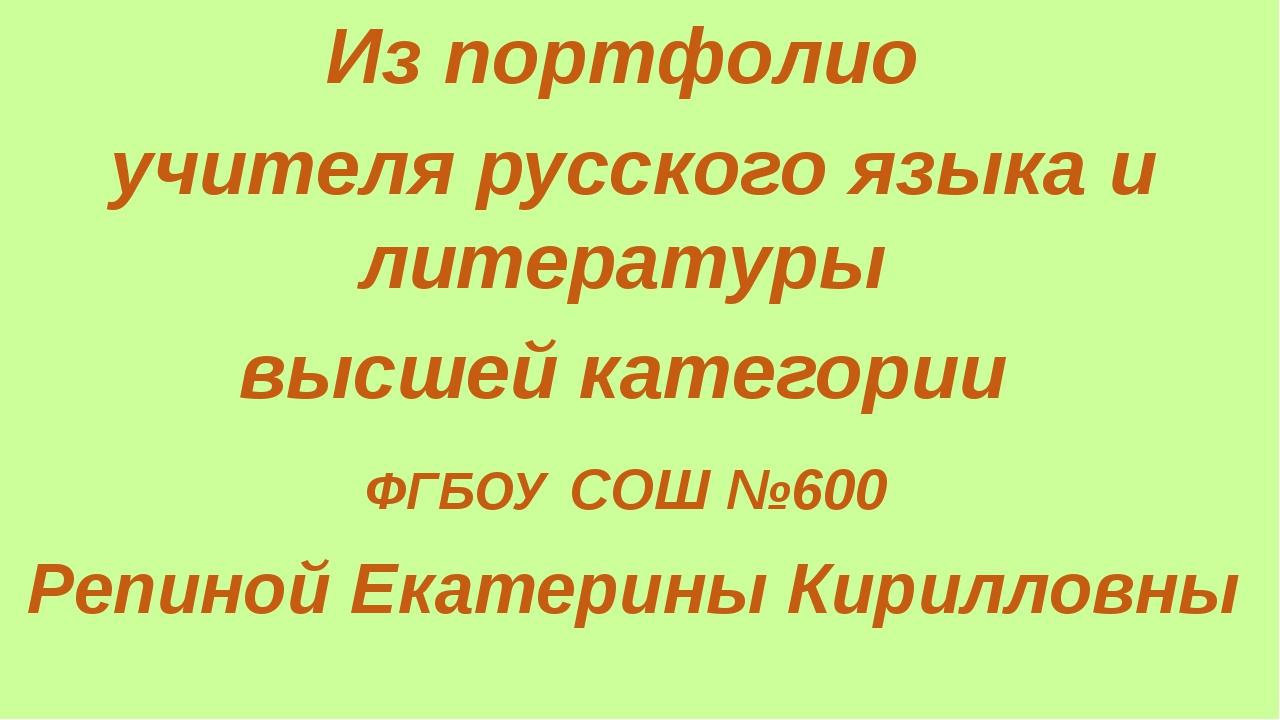 Из портфолио учителя русского языка и литературы высшей категории ФГБОУ СОШ...