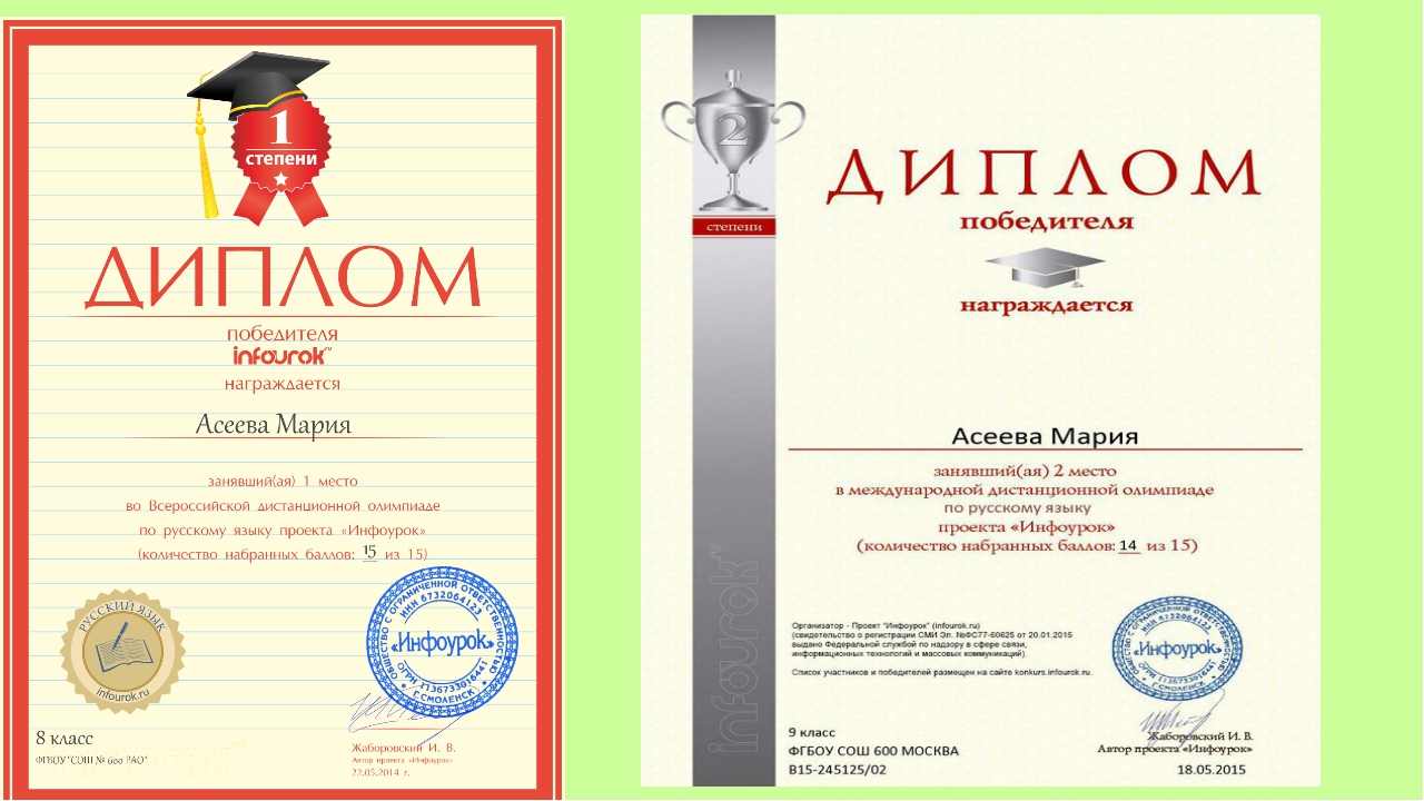 http://s2.infourok.ru/files/certs/autumn_2015/generatecert.php?number=В15-395...